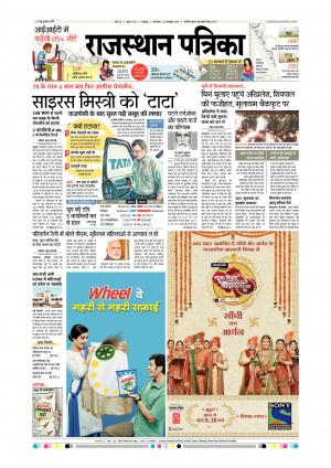 Rajasthan Patrika Rajsamand - Read on ipad, iphone, smart phone and tablets