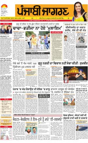 MALWA  : Punjabi jagran News : 25th October 2016 - Read on ipad, iphone, smart phone and tablets.
