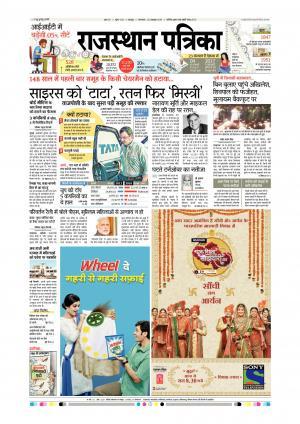 Rajasthan Patrika Udaipur Dak - Read on ipad, iphone, smart phone and tablets.