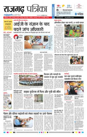 Patrika Rajgarh - Read on ipad, iphone, smart phone and tablets.
