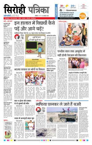 Rajasthan Patrika SIROHI - Read on ipad, iphone, smart phone and tablets.