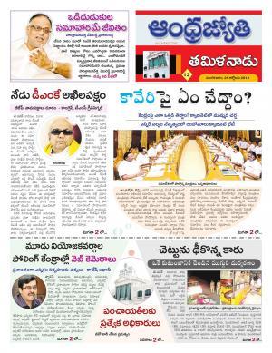 Tamilnadu - Read on ipad, iphone, smart phone and tablets.