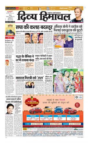 Divya Himachal Shimla - Read on ipad, iphone, smart phone and tablets