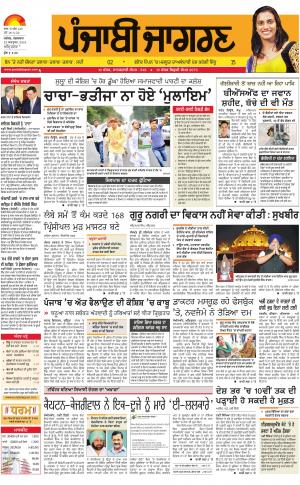 Tarantaran  : Punjabi jagran News : 25th October 2016 - Read on ipad, iphone, smart phone and tablets.