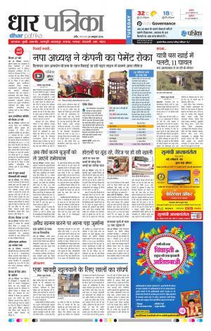 Patrika Dhar - Read on ipad, iphone, smart phone and tablets