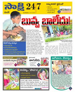 Medak District - Read on ipad, iphone, smart phone and tablets