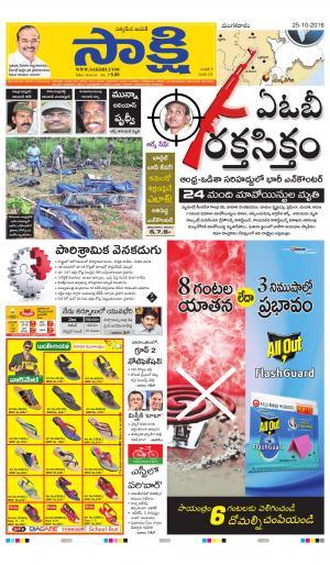 Srikakulam Main - Read on ipad, iphone, smart phone and tablets