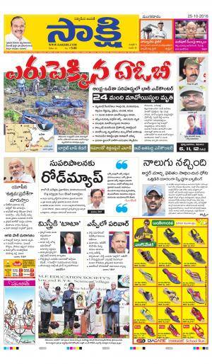 25-10-2016 - Read on ipad, iphone, smart phone and tablets.