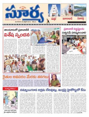 Rangareddy - Read on ipad, iphone, smart phone and tablets