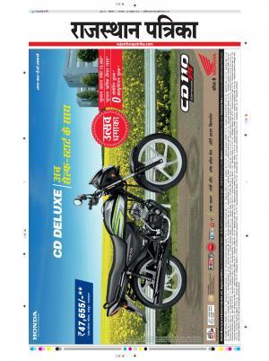 Bikaner Rajasthan Patrika - Read on ipad, iphone, smart phone and tablets.