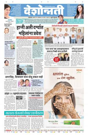 25th Oct Dhule - Read on ipad, iphone, smart phone and tablets.