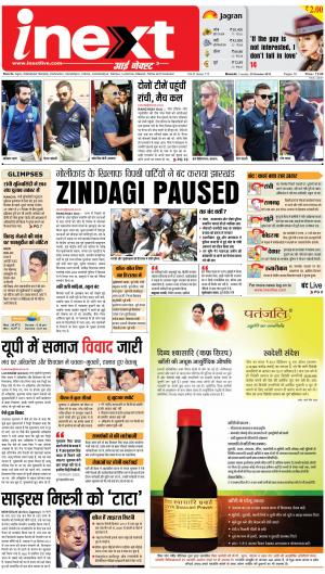 Ranchi Hindi ePaper, Ranchi Hindi Newspaper - InextLive - Read on ipad, iphone, smart phone and tablets.