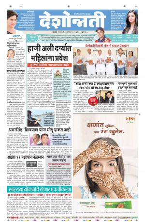 25th Oct Nanded - Read on ipad, iphone, smart phone and tablets.