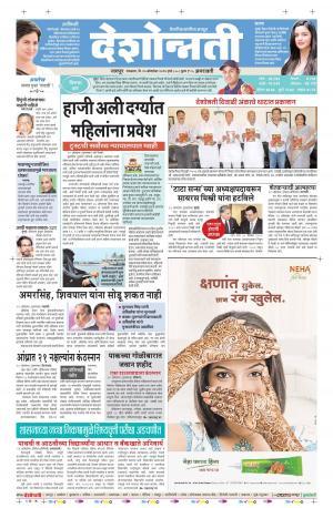 25th Oct Amravati - Read on ipad, iphone, smart phone and tablets.
