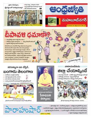 Mahabubnagar - Read on ipad, iphone, smart phone and tablets