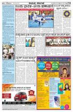 Samyuktha Karnataka Hubbali - Read on ipad, iphone, smart phone and tablets