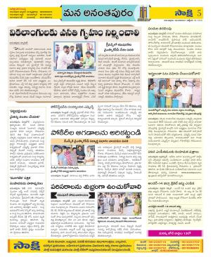 Anantapur Constituencies - Read on ipad, iphone, smart phone and tablets.