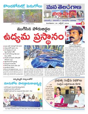 Warangal - Read on ipad, iphone, smart phone and tablets.
