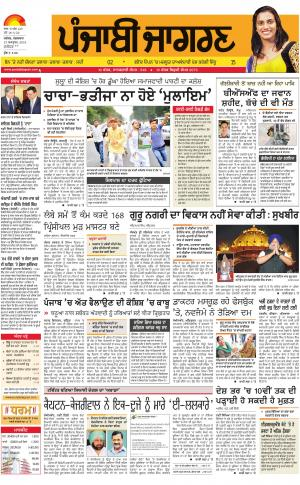 JALANDHAR Dehat  : Punjabi jagran News : 25th October 2016 - Read on ipad, iphone, smart phone and tablets.