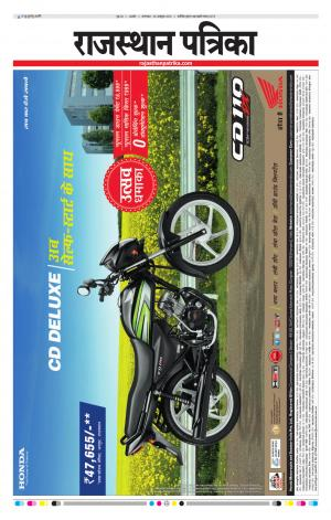 Ajmer - Read on ipad, iphone, smart phone and tablets
