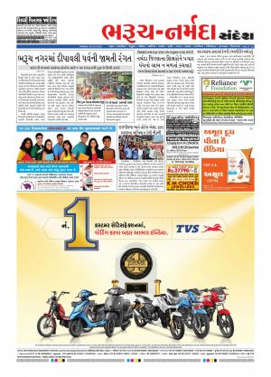 Bharuch - Read on ipad, iphone, smart phone and tablets