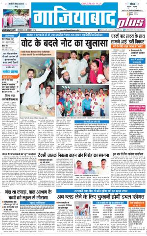 The Navodaya Times Ghaziabad  - Read on ipad, iphone, smart phone and tablets