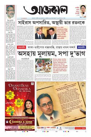 Aajkaal Kolkata - Read on ipad, iphone, smart phone and tablets.