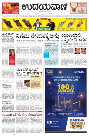 Manipal Edition - Read on ipad, iphone, smart phone and tablets