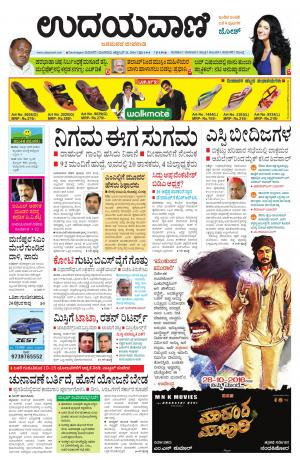 Davanagere Edition - Read on ipad, iphone, smart phone and tablets
