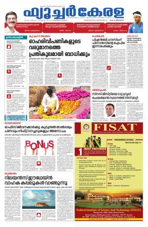 Future Kerala - Read on ipad, iphone, smart phone and tablets.