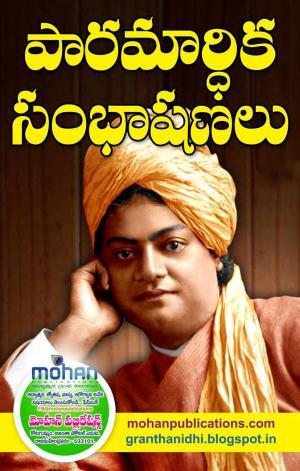 Paramardhika Sambashanalu, పారమార్ధిక సంభాషణలు  - Read on ipad, iphone, smart phone and tablets.