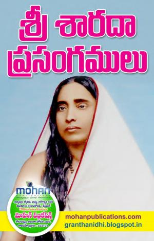 Shaaradaa Prasangamulu, శారదా ప్రసంగములు  - Read on ipad, iphone, smart phone and tablets.