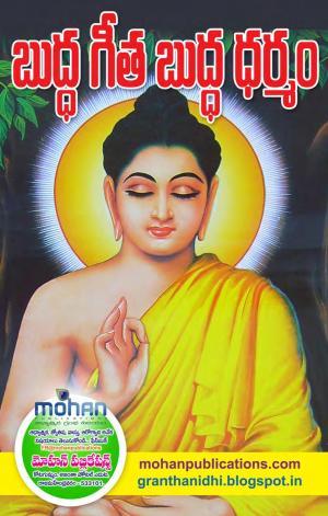 Sri Buddha Geeta Buddha Darmam , శ్రీ బుద్ధ గీత బుద్ధ దర్మం  - Read on ipad, iphone, smart phone and tablets.