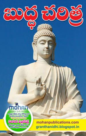 Buddha Charitra, బుద్ధ చరిత్ర  - Read on ipad, iphone, smart phone and tablets.