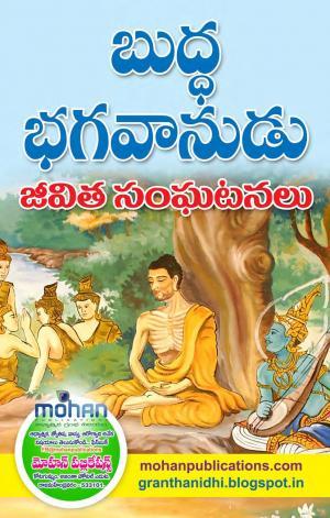 Buddha Bhagavanudu-Jeevitha Sanghatanalu, బుద్ధ భగవానుడు-జీవిత సంఘటనలు  - Read on ipad, iphone, smart phone and tablets.
