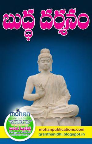 Budda Darshanam, బుద్ధ దర్శనం  - Read on ipad, iphone, smart phone and tablets.