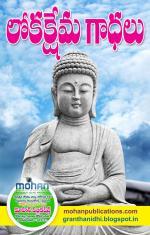 Lokakshema Gaadhalu, లోకక్షేమ గాధలు  - Read on ipad, iphone, smart phone and tablets.