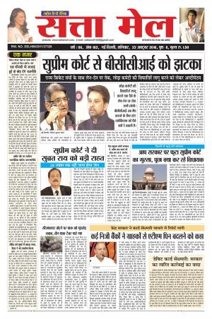 SATTA MAIL  - Read on ipad, iphone, smart phone and tablets.