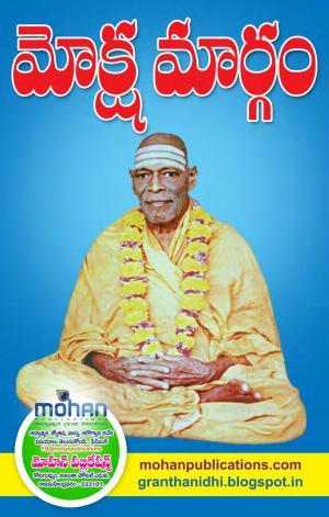 Moksha Maargamu, మోక్ష మార్గము  - Read on ipad, iphone, smart phone and tablets.
