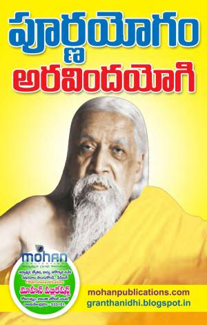 Poorna Yogam, పూర్ణ యోగం  - Read on ipad, iphone, smart phone and tablets.