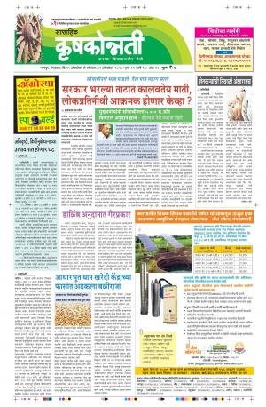 25oct_ krushakonnat - Read on ipad, iphone, smart phone and tablets.