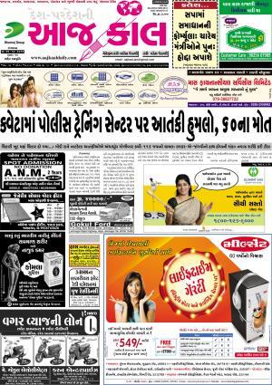 Jamnagar - Read on ipad, iphone, smart phone and tablets.