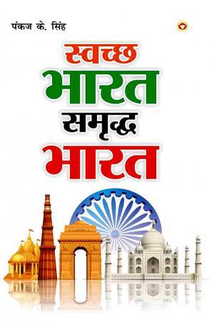 Swachh Bharat Samridh Bharat: स्वच्छ भारत समृद्ध भारत - Read on ipad, iphone, smart phone and tablets.