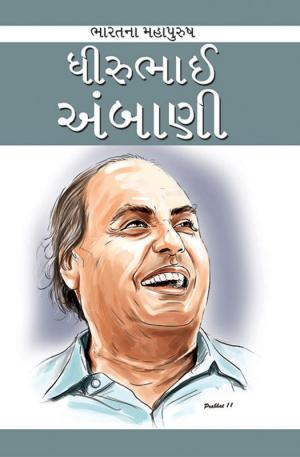 Dhirubhai Ambani: ધીરુભાઈ અંબાણી - Read on ipad, iphone, smart phone and tablets.