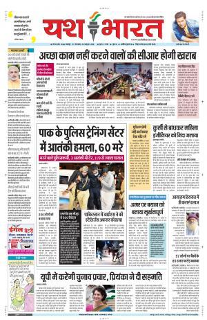 Yashbharat Jabalpur - Read on ipad, iphone, smart phone and tablets.