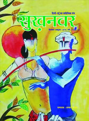 Sukhanwar ( सुख़नवर) - Read on ipad, iphone, smart phone and tablets.