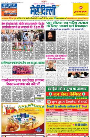 Meri Delhi Hindi Daily News Paper - Read on ipad, iphone, smart phone and tablets.