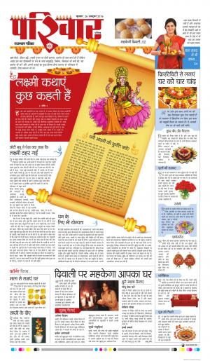 Pariwar - Read on ipad, iphone, smart phone and tablets.