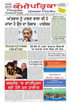 Qaumi Patrika - Punjabi - Read on ipad, iphone, smart phone and tablets.