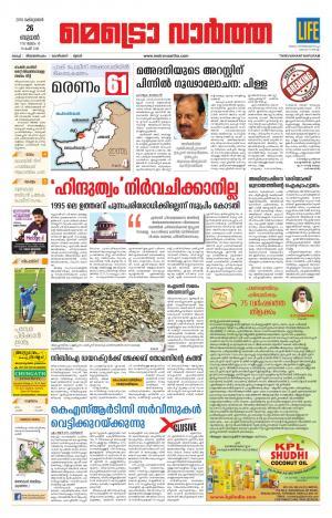 Metrovaartha(Trivandrum) - Read on ipad, iphone, smart phone and tablets.